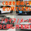 初めて車を買う人必見!車の調べ方と探し方は地道に行うべし – 20代でBMWブログ